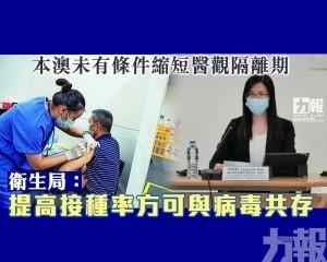 衛生局:提高接種率方可與病毒共存
