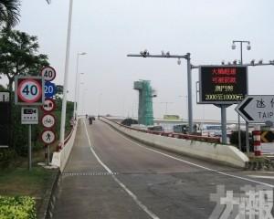 同時封閉三條跨海大橋及蓮花大橋