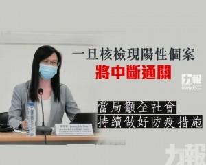 當局籲全社會持續做好防疫措施