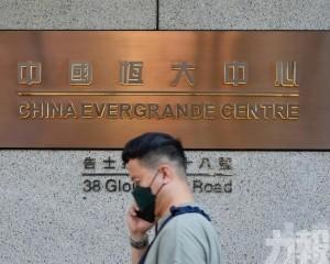 售股交易谈崩 中國恒大暴跌近11%