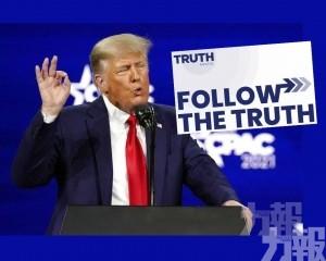 特朗普推自創社交平台TRUTH Social