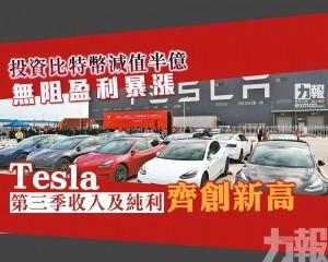 Tesla第三季收入及純利齊創新高