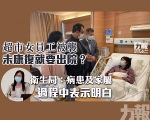 衛生局:病患及家屬過程中表示明白