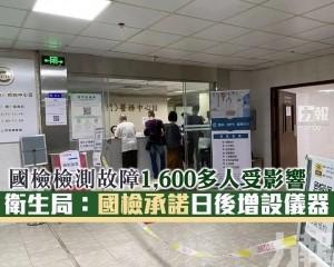 衛生局:國檢承諾日後增設儀器