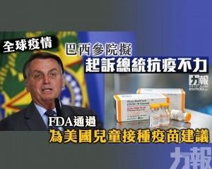 FDA通過為美國兒童接種疫苗建議