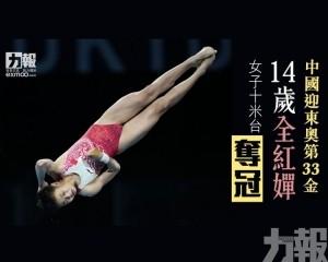 14歲全紅嬋女子十米台奪冠