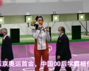 楊倩:看到教練歡呼才驚覺奪冠