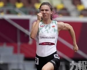 白俄短跑選手尋求庇護
