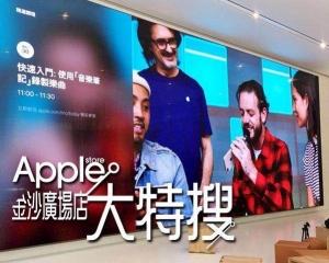 Apple金沙廣場店大特搜