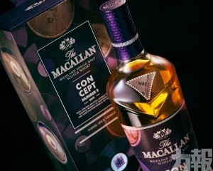 The Macallan Concept Number 2