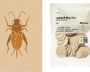 無印良品蟋蟀仙貝