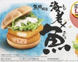 同場加映魚柳蝦堡/增量脆薯皇