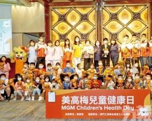 美高梅舉行兒童健康日
