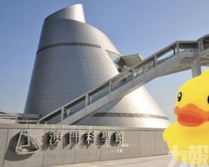 4米高B.Duck現身科學館