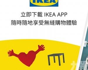 IKEA港澳APP正式登場