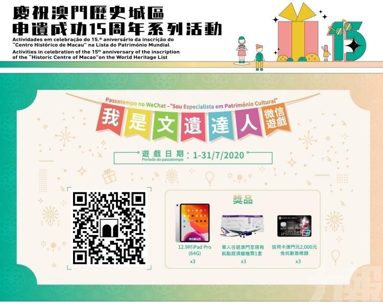 文化局慶祝申遺成功15周年